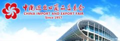118th China Import and Export Fair 2015